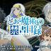 Toaru Majutsu No Index, Game Fighting Dengan Karakter dan Ability Yang Unik