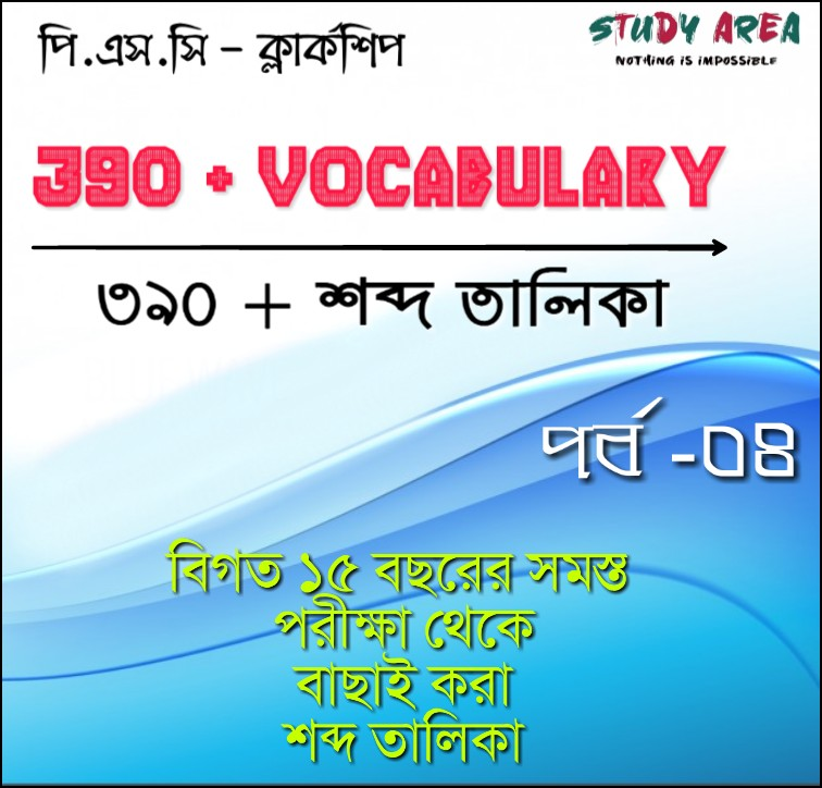 PSC CLERKSHIP EXAM SPECIAL  390 + VOCABULARY in Bengali Part –04
