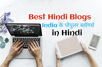 Blogger, popular blog in India, best bogger in india