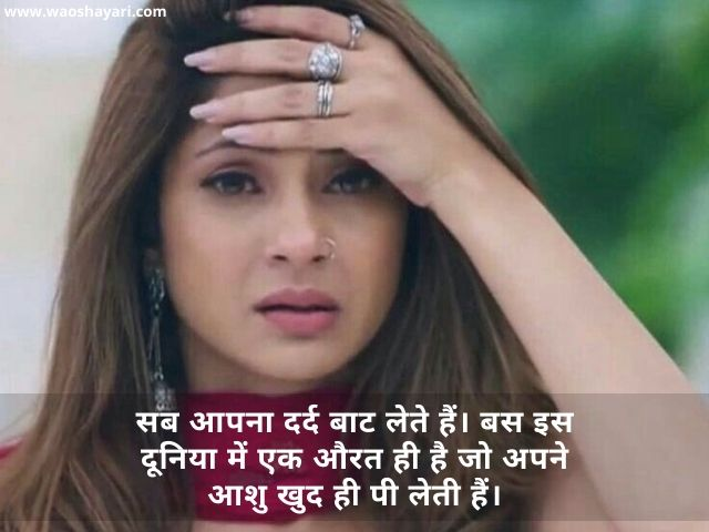 love shayari for female