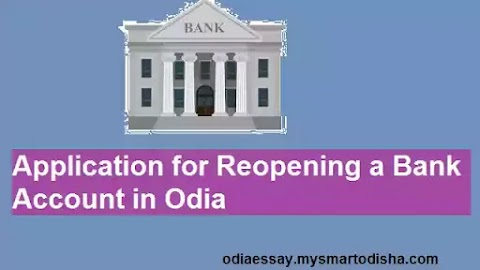 How to Write an Application for Reopening a Bank Account in Odia