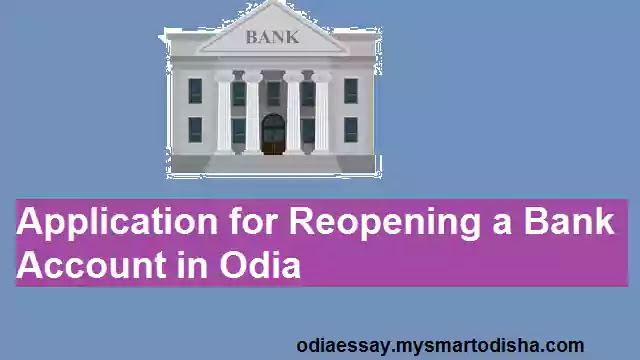 Write an Application for Reopening a Bank Account in Odia