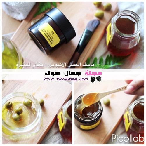 ماسك العسل الأثيوبي من بودي شوب