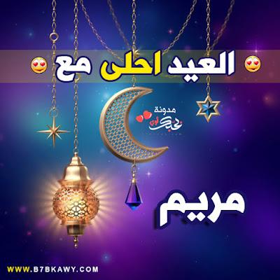 العيد احلى مع مريم