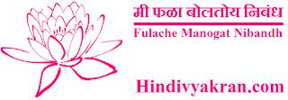 "Marathi Essay on ""Me Fala Boltoy"", ""मी फळा बोलतोय मराठी निबंध"", ""Fulache Manogat Marathi Nibandh"" for Students"