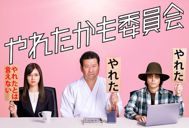 Download Dorama Jepang Yareta Kamo Iinkai Batch Subtitle Indonesia