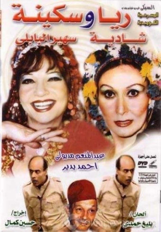 مشاهدة وتحميل مسرحية ريا وسكينة 1983 اون لاين - Rayya and Sekina