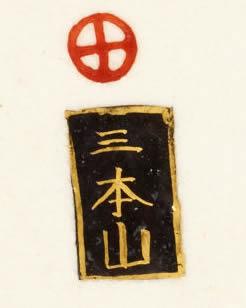 Japanese Porcelain Marks - Sanbon zan - Shimazu clan family crest + 三盆山