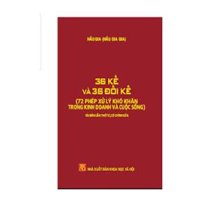 36 KẾ VÀ 36 ĐỐI KẾ (72 PHÉP XỬ LÝ KHÓ KHĂN TRONG KINH DOANH & CUỘC SỐNG) ebook PDF EPUB AWZ3 PRC MOBI