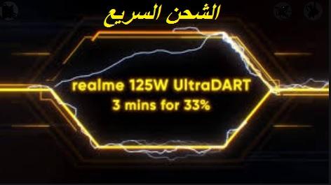 ريلمي تعلن عن الشحن السريع بقوة 125 واط  Realme تكشف عن تقنية الشحن السريع UltraDART بقدرة 125W