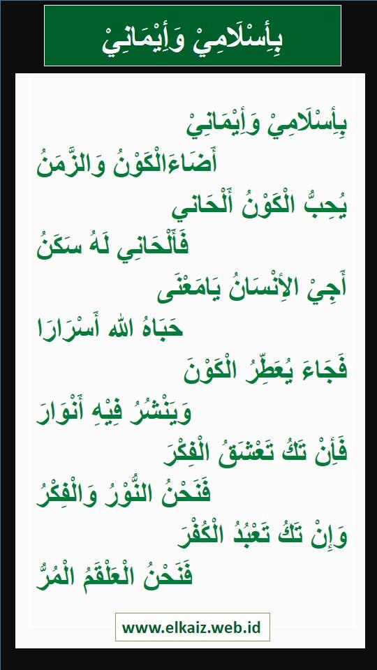 Teks Lirik Sholawat Albanjari Bi Islami wa Imani - Elkaiz.web.id.JPEG (HD)