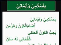 Teks Albanjari: Bi Islami wa Imani (بِإِ سْلَامِيْ وَإِيْمَانِيْ)