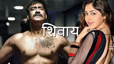 Shivaay full hindi movie