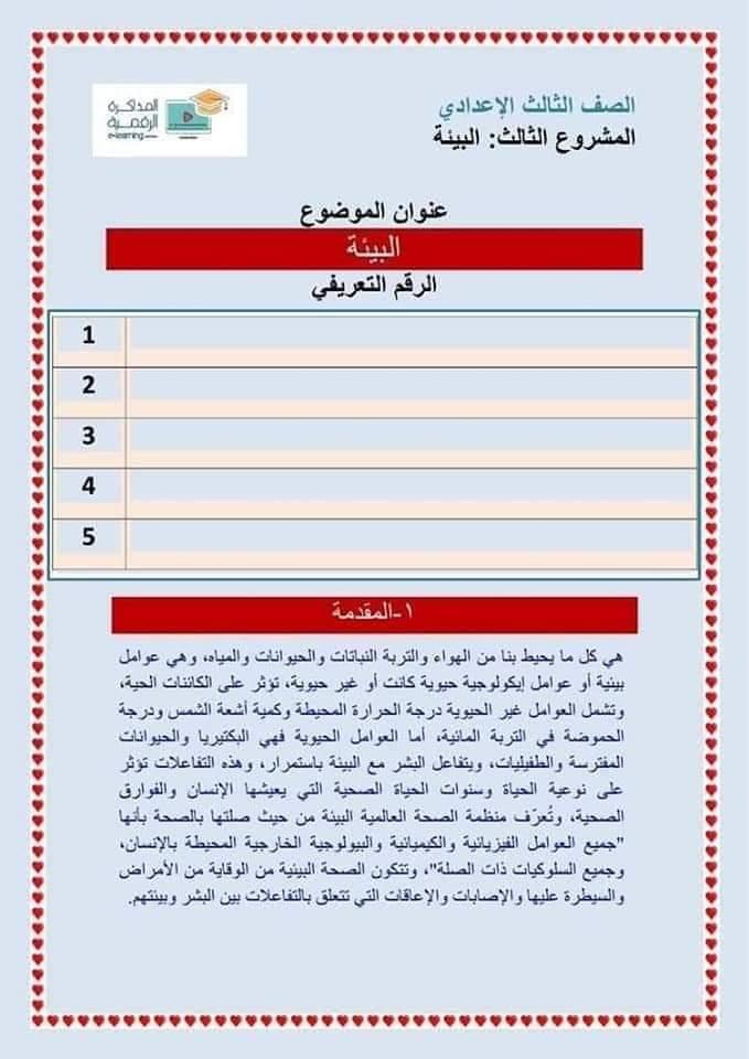 بحث عن البيئة للصف الثالث الإعدادي جاهز  بصيغة word و pdf  13