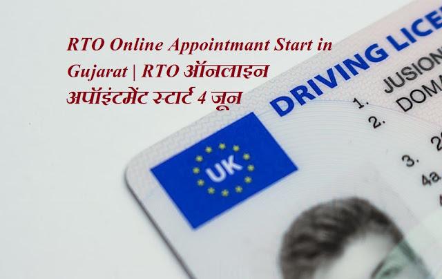 RTO Online Appointmant Start in Gujarat | RTO ऑनलाइन अपॉइंटमेंट स्टार्ट 4 जून