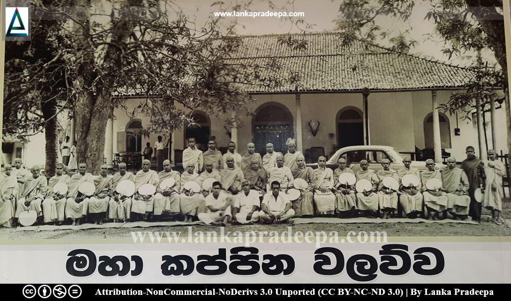 Maha Kappina Walawwa