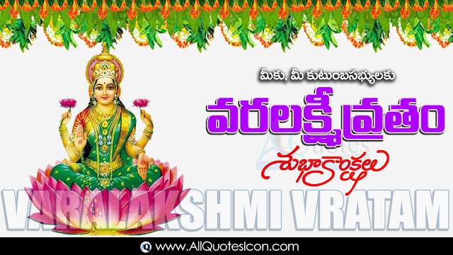 Best-Varalakshmi-Vratam-Wishes-In-Telugu-HD-Wallpapers-Whatsapp-Life-Facebook-Images-Inspirational-Thoughts-Sayings-greetings-wallpapers-pictures-images