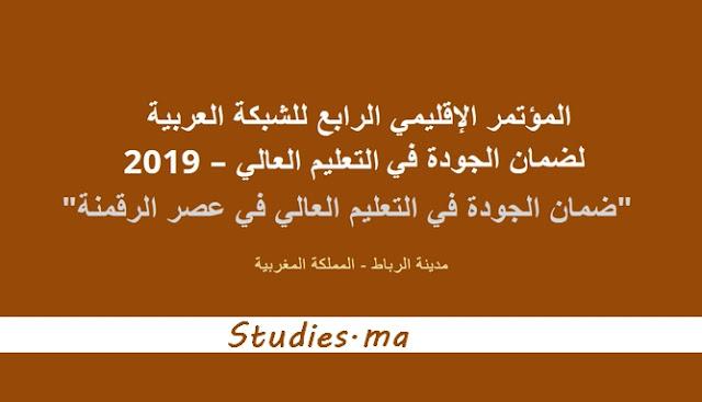 المؤتمر الإقليمي الرابع للشبكة العربية لضمان الجودة في التعليم العالي – 2019  - الرباط 212 نوفمبر 2019