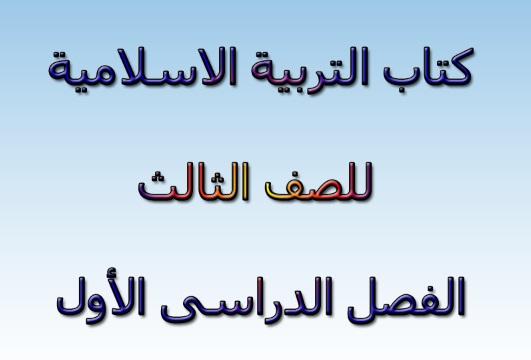كتاب التربية الاسلامية للصف الثالث الفصل الدراسى الأول - مناهج الامارات