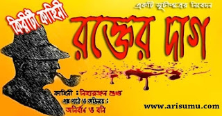Bengali Detective Audio Story By Dr. Nihar Ranjan Gupta