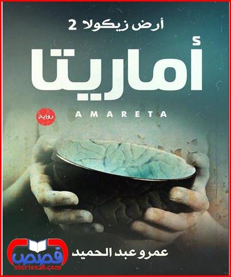 رواية أماريتا بقلم عمرو عبدالحميد
