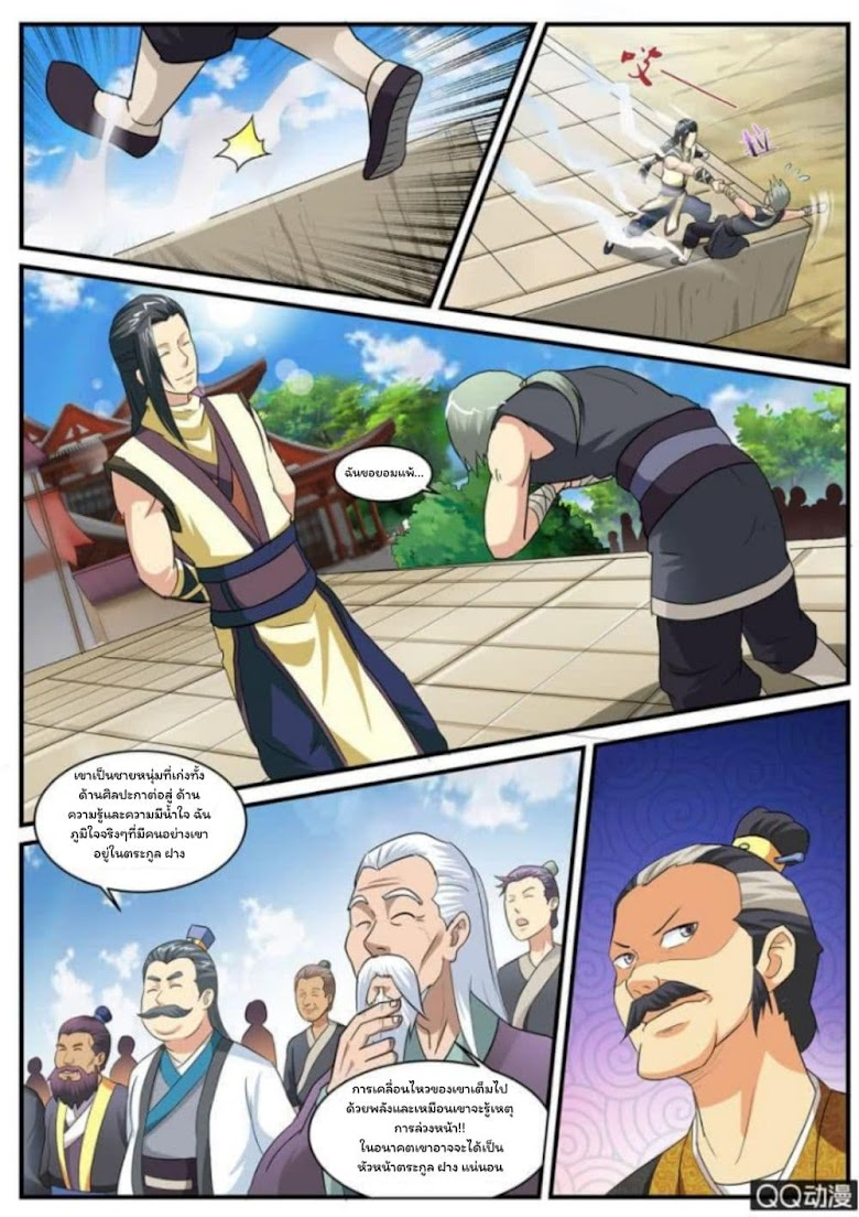 Greatest Sword Immortal - หน้า 28