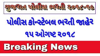 6189 Gujarat Police Constable bharti 2018 Ojas Police Constable bharti