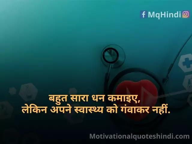 Shayari On Health In Hindi