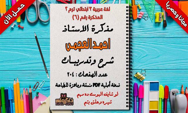 تحميل مذكرة لغة عربية للصف الثالث الابتدائي الترم الثانى 2020 للاستاذ احمد العجمي
