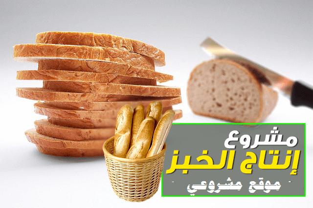 دراسه جدوي فكرة مشروع فرن إنتاج الخبز أو العيش في مصر 2018