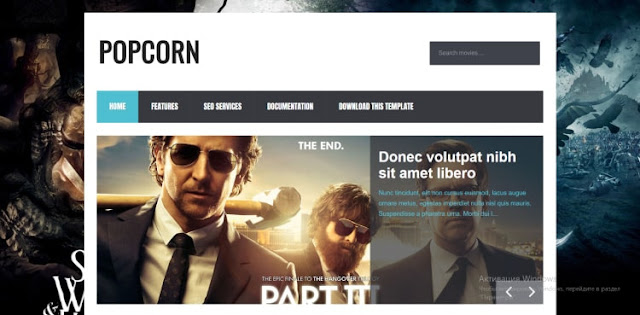 popcorn шаблон blogger для сайта с фильмами