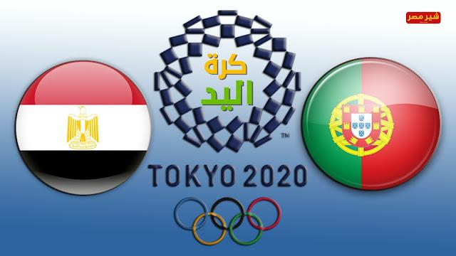 مشاهدة مباراة مصر ضد البرتغال طوكيو 2020