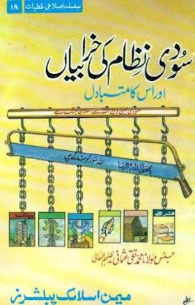 Soodi Nizam Ki Kharabiyan Book By Mufti Taqi Usmani PDF Free Download