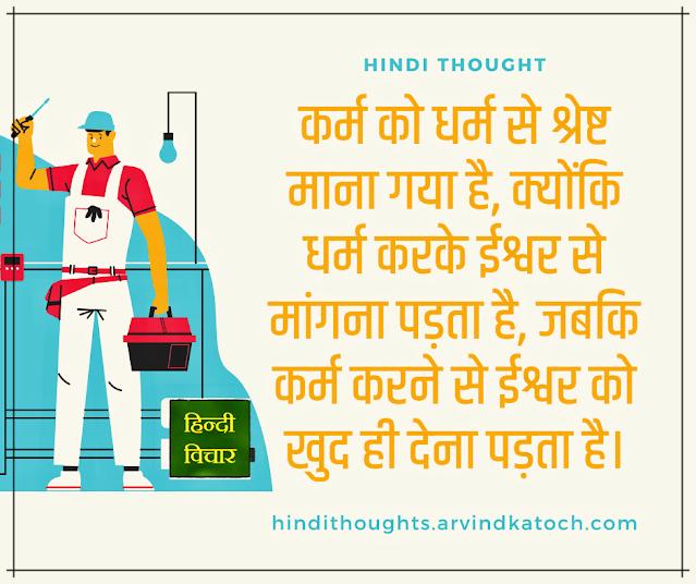 Hindi Thought on Religion/Karma