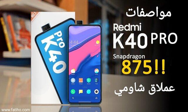سعر ومواصفات Redmi K40 pro - مميزات و عيوب رادمي كي 40 برو