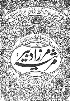 mirza-dabeer urdu marsiya