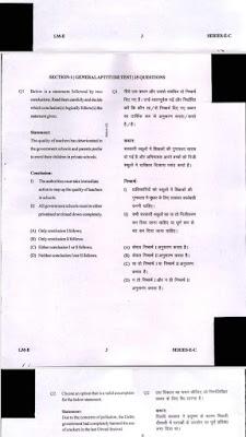 शिक्षकों को बदनाम करने की कोई कसर नहीं छोड़ी जा रही, 30 सितंबर और 1 अक्टूबर को हुए लोअर सबोर्डिनेट upsssc एग्जाम में आया हुआ प्रश्न