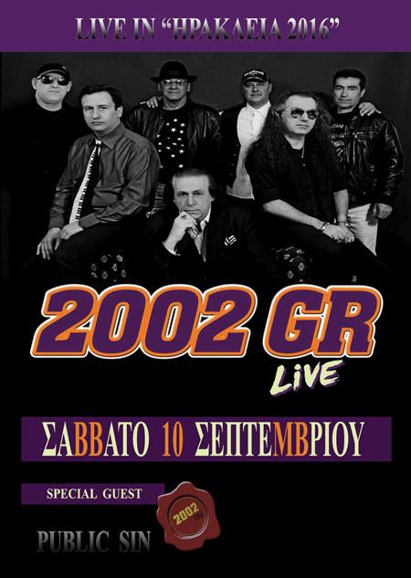 οι 2002 GR -LIVE Ηράκλεια 2016