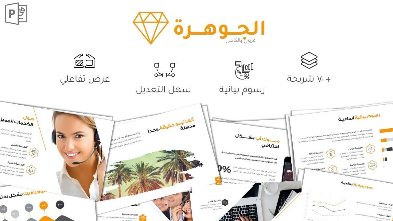 نماذج بوربوينت عربية