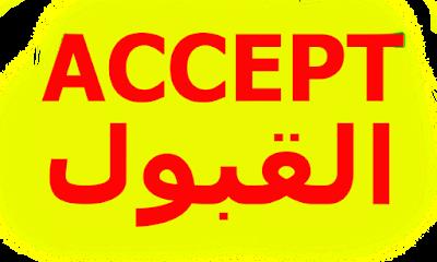 القبول  ACCEPT