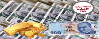سعر الليرة التركية مقابل العملات الرئيسية الأحد 20/9/2020