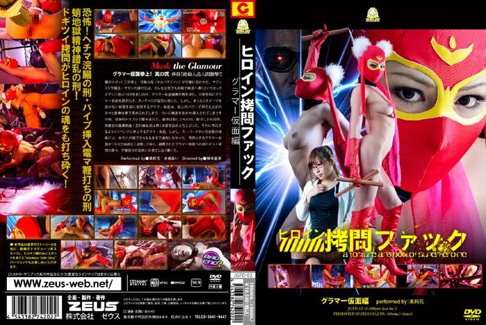 JGFD-02 Heroine Fuck – Glamour Masks