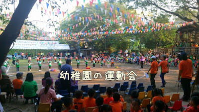 バンコクのトーシー幼稚園