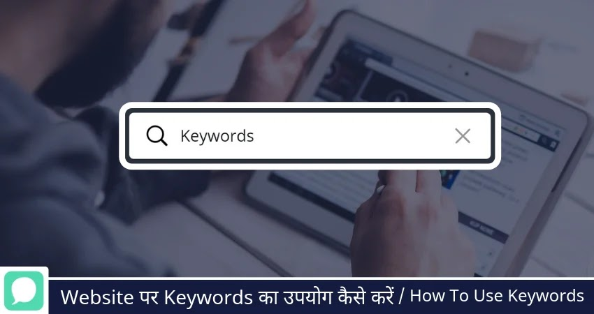 Seo Friendly Keyword Kaise Use Kare - SEO Tips in Hindi