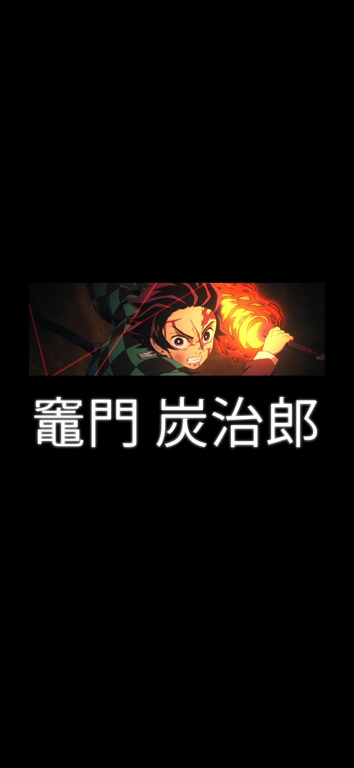 Demon Slayer Wallpaper Amoled - 竈門 炭治郎 (Tanjiro Kamado)
