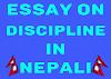 Importance of Discipline(Anushasanko mahato) essay in Nepali | नेपालीमा अनुशासन निबन्ध