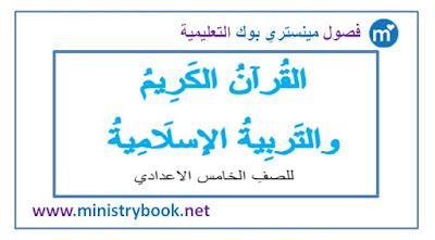 كتاب القران الكريم وتربية اسلامية للصف الخامس علمي - ادبي 2018-2019-2020-2021