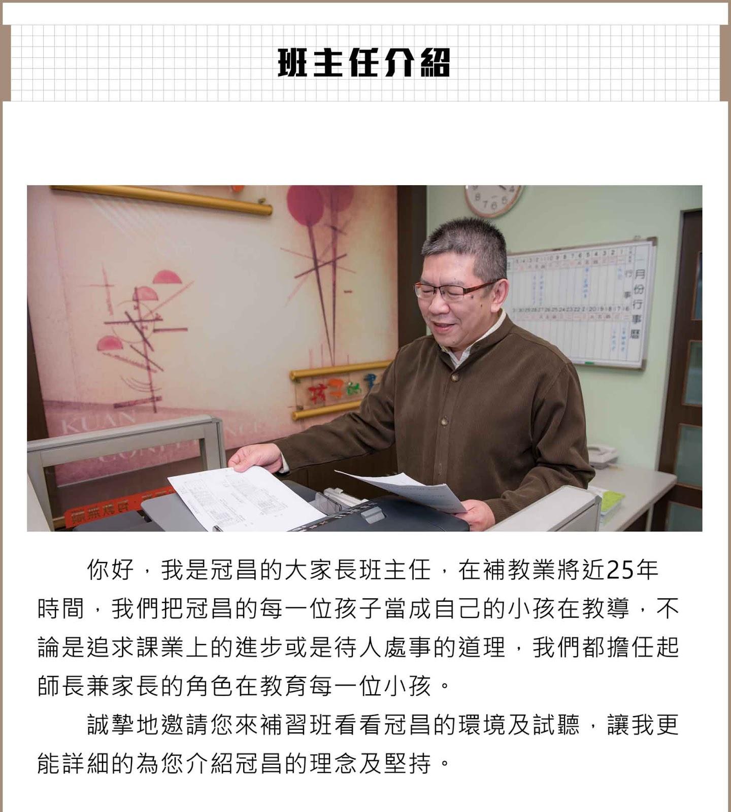 台南東區補習班