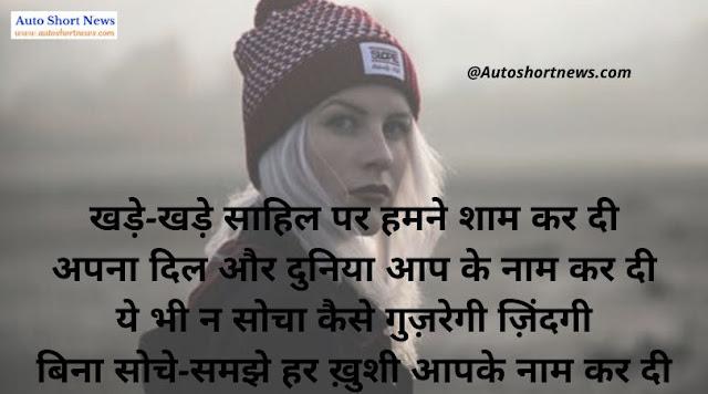 Love Shayari In Hindi   dard bhari shayari in hindi for love, shayari in hindi for love, happy shayari in hindi for love