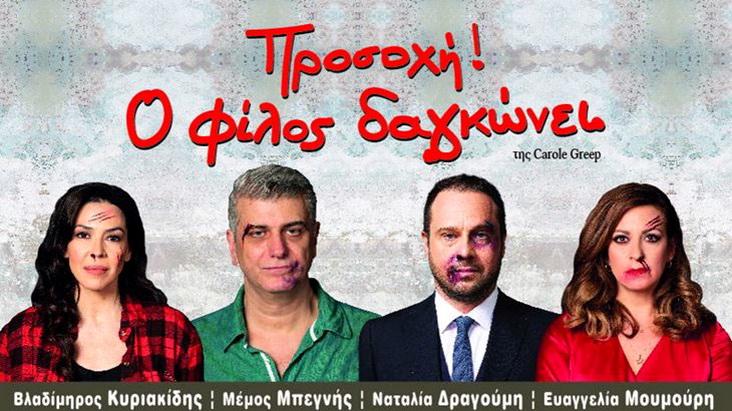 Η θεατρική παράσταση «Προσοχή ο φίλος δαγκώνει» στην Αλεξανδρούπολη